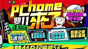 1111PChome 圖/翻攝自PChome