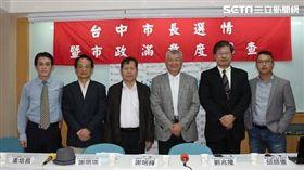 台灣競爭力論壇舉行台中市長選情暨市政滿意度調查記者會。(圖/翻攝台灣競爭力論壇)
