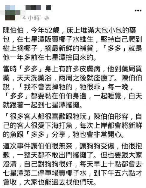 虐狗,椰子水,花蓮,拖行,狗,七星潭,貨車,虐待(圖/翻攝自爆料公社)
