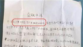 大陸25歲保全工作3個月提離職 「最老實辭職信」爆紅(圖/翻攝自網易新聞)