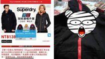 有一名網友因貪小便宜,買了一件只要新台幣1380元的「Superdry極度乾燥」外套,沒想到收到的卻是一件普通外套,讓其他網友狂虧,「你買的是supercry!」(圖/翻攝自爆怨公社)