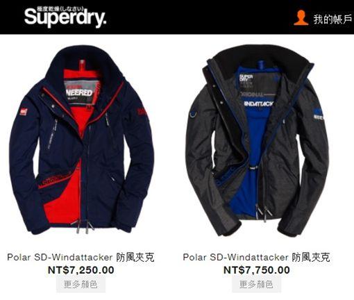 有一名網友因貪小便宜,買了一件只要新台幣1380元的「Superdry極度乾燥」外套,沒想到收到的卻是一件普通外套,讓其他網友狂虧,「你買的是supercry!」(圖/翻攝自Superdry官網)