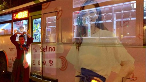 Selina,任家萱,生日,公車,廣告,合照,大手筆,驚喜,慶生/臉書