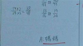 小孩,作業,算數,答案,媽媽,Dcard 圖/翻攝自Dcard