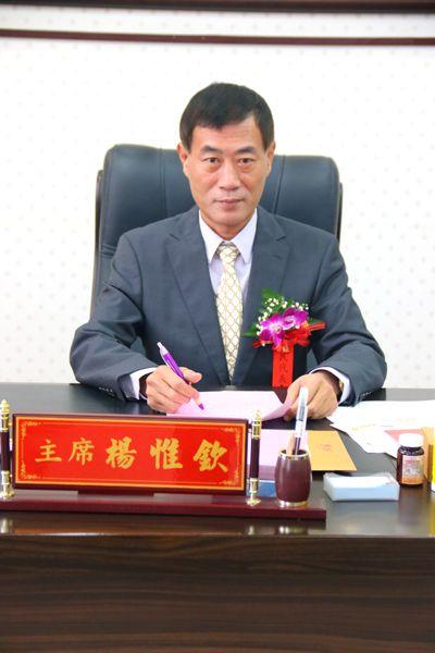 彰化市民代表會主席楊惟欽_彰化市民代表會官網