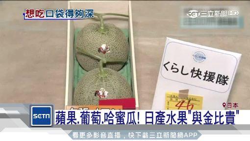 鑲金?日天價蘋果「太陽富士」 每顆1.3萬
