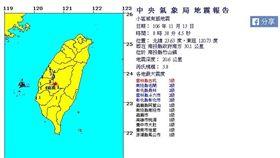 地震特報1113
