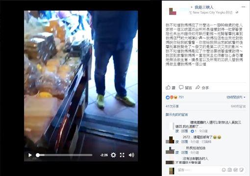 陳姓老闆娘的兒子在臉書專頁「我是三峽人」貼文討拍。(圖/翻攝自我是三峽人)