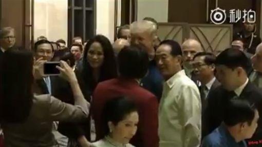 宋楚瑜父女與川普合照影片曝光 陸媒:蹭照全過程(圖/翻攝自今日海峽臉書)