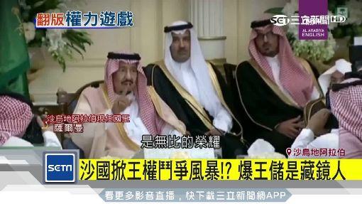 沙國掀王權鬥爭風暴!? 爆王儲是藏鏡人