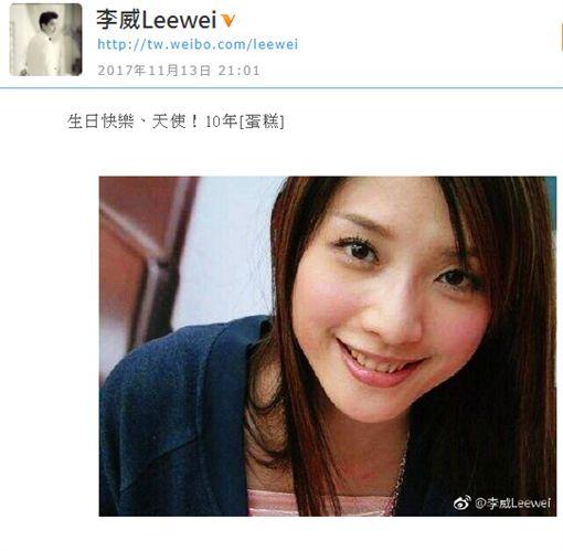 許瑋倫 圖/截取自臉書李威 圖/截取自微博