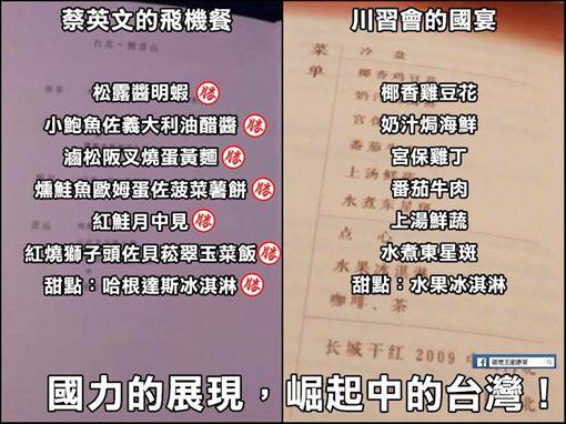 蔡英文飛機餐VS.川習會晚宴餐點(圖/翻攝自破壞王衝康哥FB)
