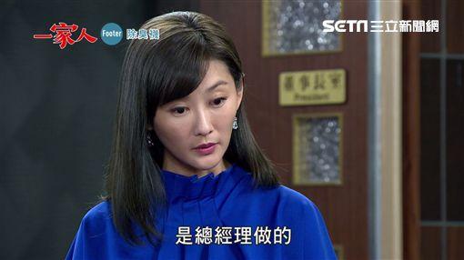 一家人,陳珮騏,柯素雲