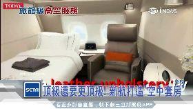 頭等艙PK1800