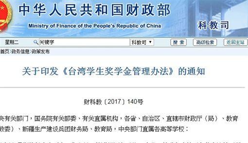 中國財政部科教司公布「台灣學生獎學金管理辦法」_http://jkw.mof.gov.cn/zhengwuxinxi/zhengcefabu/201711/t20171107_2745058.html