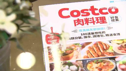 美式賣場推「專屬食譜」 婆媽瘋料理