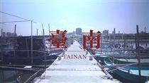 業配/台南冬季旅遊