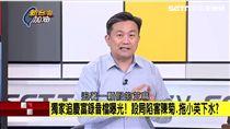 1114新台灣加油_王定宇