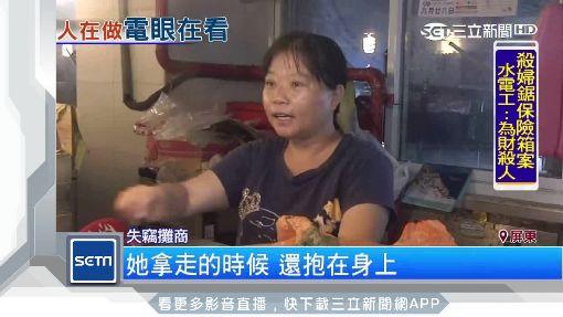婦人偷1300元油魚子 電眼全都錄