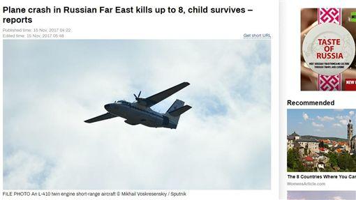俄羅斯客機墜毀8人罹難 1童奇蹟存活(圖/翻攝自RT)