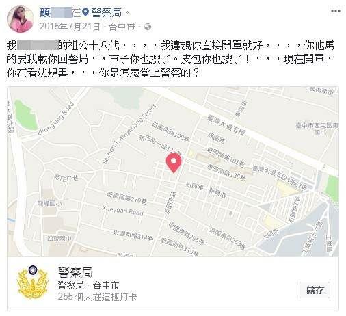 酒駕撞死烘焙師 台中賓士女po文/顏女臉書