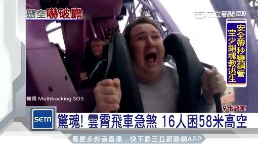 驚魂!雲霄飛車急煞 困58米高空