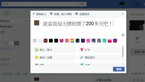 當我嫖妓200天!他臉書PO文諷前女友 遭判拘役30日圖翻攝自廖俐惠臉書