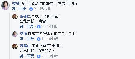 瓊瑤,傅達仁,/翻攝自傅達仁臉書