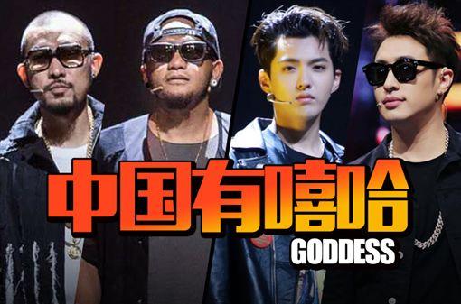 中國有嘻哈主持群。(圖/翻攝百度百科)