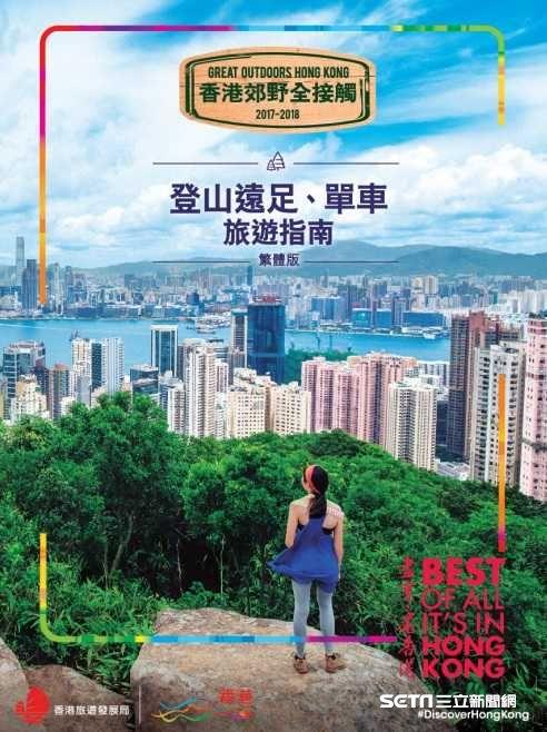 香港登山,香港健行,《香港登山遠足、單車旅遊指南》。(圖/港旅局提供)