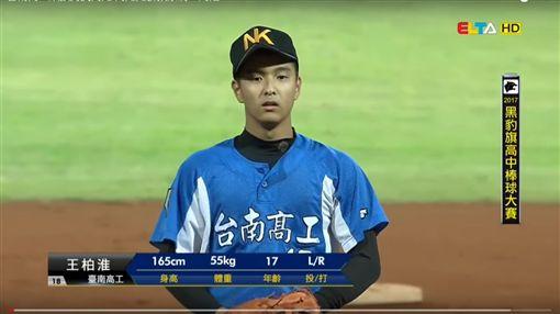 影/超美技!台南高工王柏淮黑豹旗飆子彈球 美棒球迷看呆圖/翻攝自Taiwan Baseball Notes YouTubehttps://www.youtube.com/watch?v=9qRUANb01pc