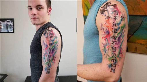 外國男人在手臂上刺青、(我不知道,我不會說中國話)/Cody Williams臉書