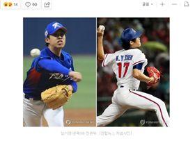 ▲台韓戰由林起映先發對戰陳冠宇。(資料照/截自韓國媒體)