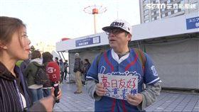 台灣球迷聚集場外!日人挺台灣喊「台日友好」