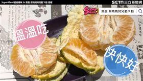 網紅媽分享烤橘子作法。(圖/翻攝自黑面 蔡媽媽育兒動ㄗ動臉書)