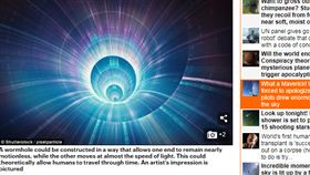 天文 物理 蟲洞