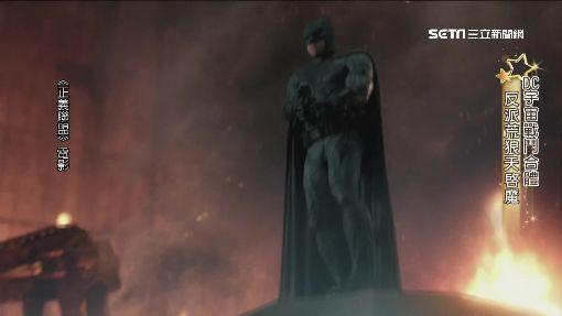 正義聯盟英雄集結  神力女超人攜手蝙蝠俠
