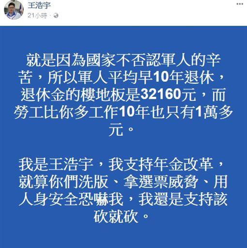 桃園市綠黨議員王浩宇/臉書 ID-1141474