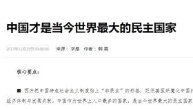中共黨媒稱「中国才是当今世界最大的民主国家」(圖/翻攝自求是)