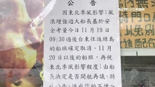 陳昇演唱會變關島 近千遊客滯留綠島