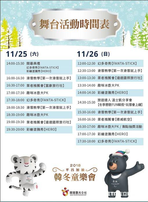 韓冬童樂會,韓國嘉年華。(圖/韓國觀光公社提供)