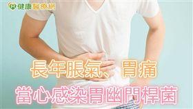 長年脹氣、胃痛 當心感染胃幽門桿菌