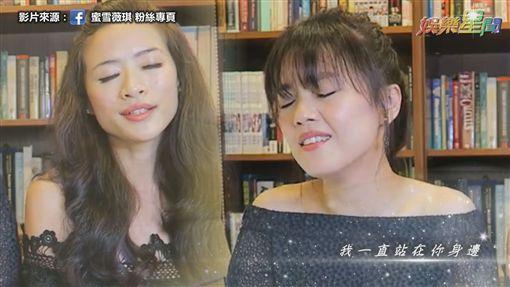 影片來源:蜜雪薇琪 粉專