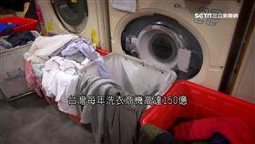 洗衣貴在哪1800