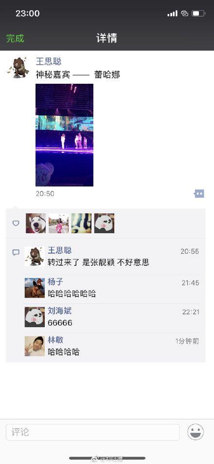 王思聰 /翻攝自微博