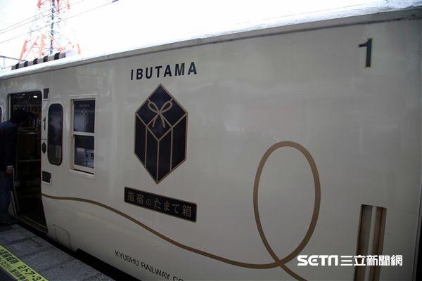 日本九州火車,指宿之玉手箱號,觀光列車。(圖/記者簡佑庭攝)