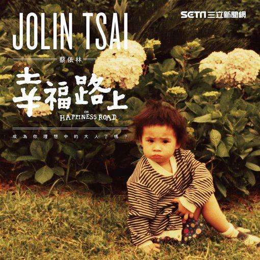 蔡依林獻上兒時萌樣當新單曲的封面照。(圖/傳影提供)