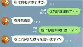 翻譯,日文,翻譯機器人,LINE/爆廢公社