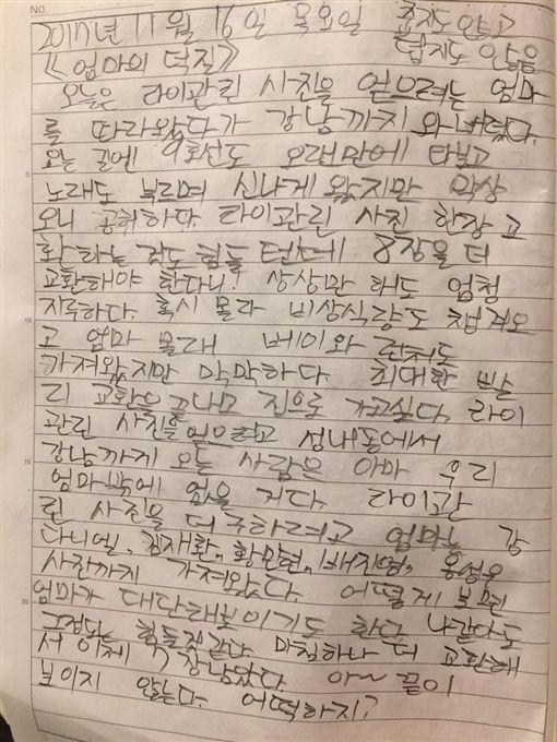 看不到盡頭…跟著媽媽換「賴冠霖」小卡 小三兒寫日記抱怨圖翻攝自推特https://twitter.com/mintangtei