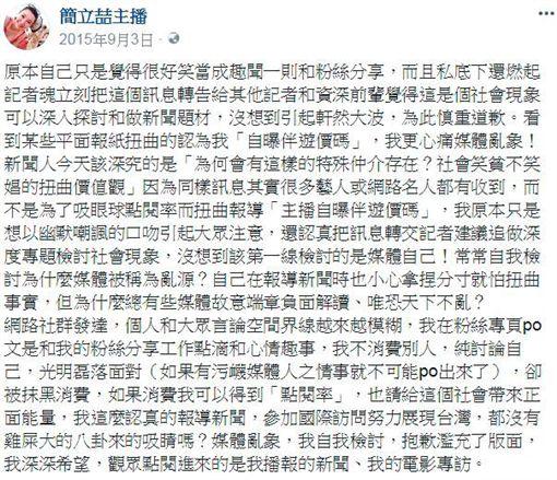 簡立喆,/翻攝自簡立喆臉書